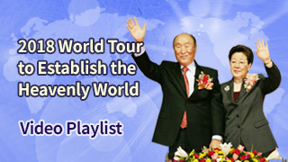 2018 World Tour to Establish the Heavenly World Video Playlist