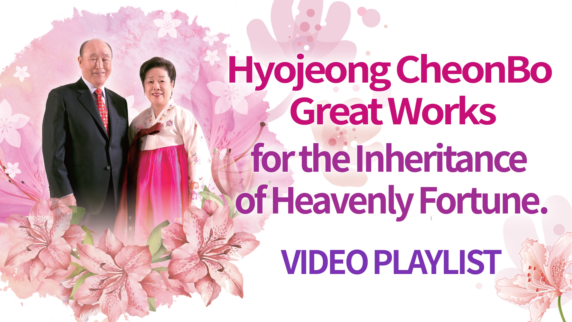Hyojeong CheonBo Great Works for the Inheritance of Heavenly Fortune